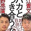 否定はするが、根拠はなし(笑)日本人の頭の悪さが手に負えないレベルまできてしまっている