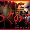 【感想】ホラーゲーム『つぐのひ-昭和からの呼び声-』がシリーズ最恐の展開だった
