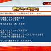 【攻略】名将甲子園「古代高校㊲ スコアアタック開催」