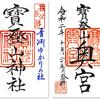宝登山神社の御朱印(埼玉・秩父市)〜登れ 登れ! 奥宮へ!! ロープウェイで・・?
