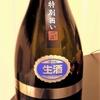 晩酌の日本酒たち:その2