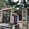 【大阪】珍しい三ツ鳥居の摂津国一宮 坐摩神社&境内の陶器神社(中央区・御朱印)