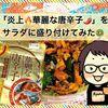 【レビュー】「炎上 華麗な唐辛子」をサラダに盛りつけて食べると美味しいのか?【アレンジレシピ】