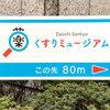 より健康へ「くすりのミュージアム」中央区日本橋本町