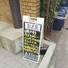 たまたま見つけたお店、花芭蕉(丸太町麩屋町)で牛スジのカレーとコーヒー