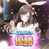 【シャニマス】W.I.N.G(ウイング)で優勝!W.I.N.Gで優勝した攻略法を紹介してみる