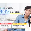 NTTコムチェオでマイクロソフトサポートの在宅ワークスタッフ募集してます