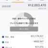 2017年12月収支:2017年の資産。7カ月で147万円貯金できましたっ(年末チャレンジ2017:15/20記事目)