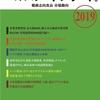 ■『hfr2019市場動向』(2018年9月末締切/11月納本版)(インターネット/テスト収載)広告受付中「ヘルスフードレポート health  food report」登録商標Ⓡ