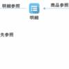 【一般研修】02/19 kintone university 開発者向けコース 『デベロッパー編』スタート