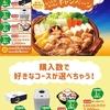 【01/03】ダイショー好きなお鍋を見つけちゃお!キャンペーン 【レシ/WEB】