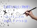行間を読む(物理)。ペルソナごとの文章レイアウト方法