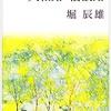 104 万葉挽歌の大和――堀辰雄著『大和路・信濃路』