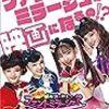 Girls2も出演! 『劇場版 ひみつ×戦士 ファントミラージュ! ~映画になってちょーだいします~』 予告解禁!