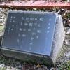 万葉歌碑を訪ねて(その347,348,349)―東近江市糠塚町 万葉の森船岡山(88,89,90)―