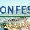 YON FES 2017まであと1ヶ月 出演アーティストを紹介しつつ予習をしている話