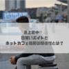 急上昇中⁉︎ 日雇いバイトとネットカフェ難民の関係性とは?