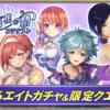 【オルサガ#109】紫陽花の精コンテスト
