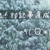 祝! 10記事達成~♪