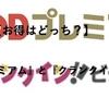 【お得はどっち?】『FODプレミアム』と『クランクインビデオ』を徹底比較!