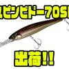 【ジャッカル】毎回即完のダウズビドーダウンサイズモデル「スピンビドー70SP」出荷!