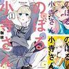 珈琲『のぼる小寺さん』全4巻、『ワンダンス』1〜3巻
