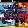 シューティングゲームの革命児 ソニックウイングスシリーズ