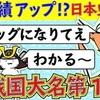 【YouTube】戦国大名第一号「北条早雲」 成績アップ日本の歴史!