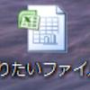 ファイルの容量を小さくしたい。添付メールが送れない時の対処法3つ!!
