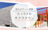 【ところざわサクラタウン】隈研吾設計のミュージアムが美しい!埼玉のアートスポット