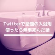ブログ テキーラ 村上