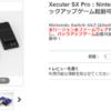 SX Proを購入したいなら、「4Kina」をお勧め!
