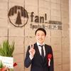 """BIZ CAMPから""""fan!""""の設立!日南市に移住した、学生起業家が運営するゲストハウス""""fan!""""に行ってきた。"""