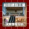 【決算情報分析】前田建設工業(MAEDA CORPORATION、18240)