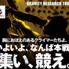 GRAVITY RESEARCH TOUR 2015 本戦エントリー締め切り間近!!