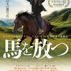「馬を放つ」