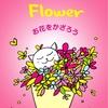 🌿『花キューピット』茨城県全加盟店用のポスター制作