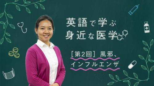 英語で学ぶ 身近な医学 第2回:風邪、インフルエンザ【Lecture】