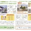 大分市公園通り オープンハウス開催!!