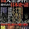 偽天皇事件に秘められた日本史の謎