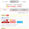 平成29年  9月のポイント収入&ランクアップ...♪*゚