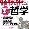週刊ダイヤモンド 2019年06月08日号 使える哲学/新エネルギー地政学