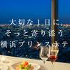 無料宿泊可!新横浜プリンスホテルの格安・最安プラン予約前にやるべき裏技を徹底解説!