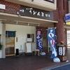 【オススメ5店】江坂・西中島・新大阪・十三(大阪)にあるうどんが人気のお店