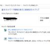 【環境構築】WindowsからWindows端末の共有フォルダを見る方法