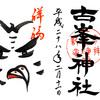 古峯神社と天狗ブランド・ビーフジャーキーの無関係:御朱印:古峯神社