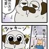 【犬漫画】毎朝リセットされる顔