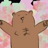 毎日クマみたいに眠い。
