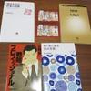 図書カード1万円、本4冊無料でプレゼント!(3000冊目)