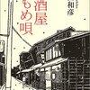 『居酒屋かもめ唄 / 太田和彦(著)』(小学館文庫)